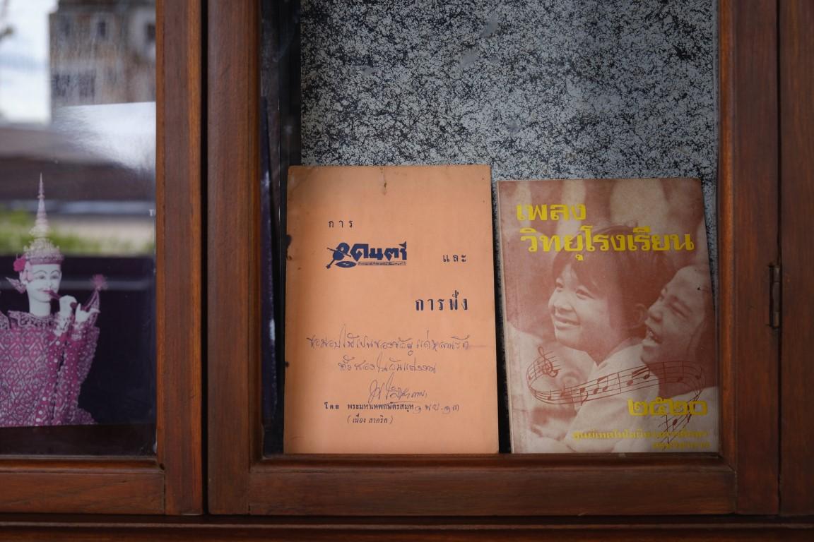 หนังสือการดนตรีและการฟัง ประพันธ์โดยพระมหาเทพกษัตรสมุห (เนื่อง สาคริก)