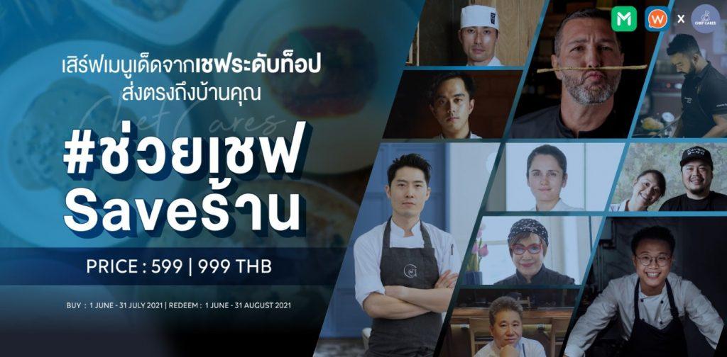 Wongnai x Chef Care